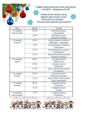 График проведения новогодних праздников в МАДОУ г. Мурманска № 139