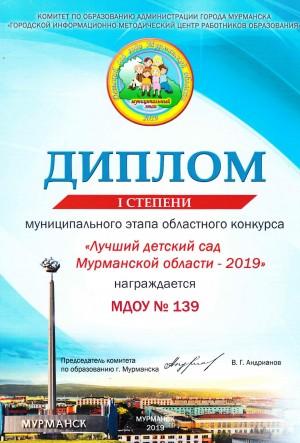 Лучший детский сад Мурманской области – 2019